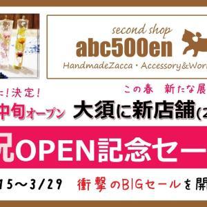 2店舗目オープン決定♪