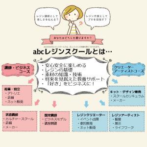 abcレジンスクールとは?!
