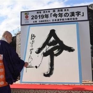 今年の漢字 2019