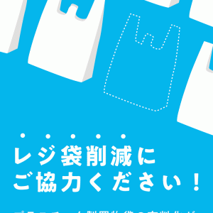 レジ袋有料化