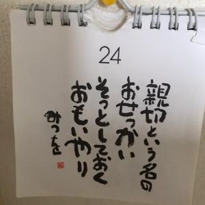 今日の日めくりカレンダー 〜 「おせっかい」と「思いやり」