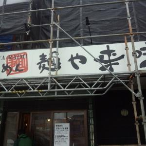 新潟 ラーメン麺屋来味