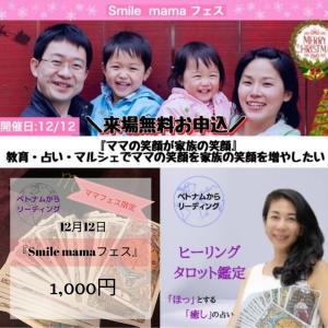来場無料『Smile mamaフェス ~ママの笑顔が家族の笑顔~』