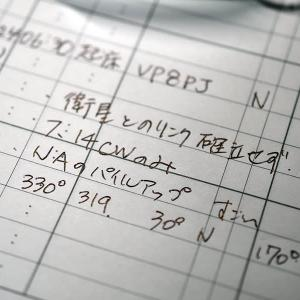 VP8PJ 1日目 @札幌