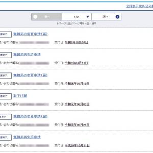 FTM-300D 変更届 審査終了