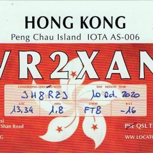 近着QSL(紙) VR2XAN 160m/FT8