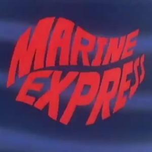 海底超特急 マリン・エクスプレス