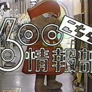 600 こちら情報部