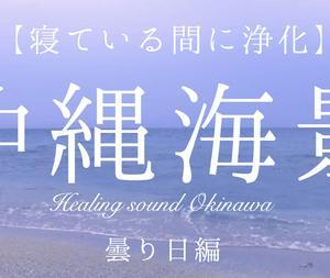 沖縄海景☆癒される