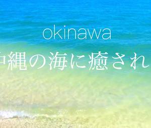 沖縄の海に癒される