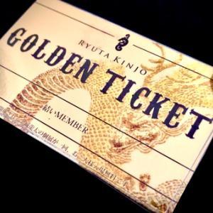 【ゴールドチケット】プレゼント✨