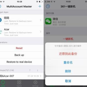 361一键新机(MultiAccount Master) アプリのアカウントをタップで切り替える