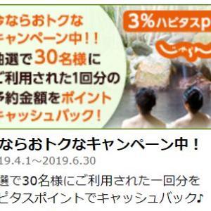 ハピタス 【じゃらんnet】抽選で30名様にキャッシュバックのチャンス!!