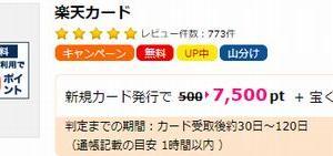 ハピタス 「楽天カード」 発行で 7,500円もらえちゃう!