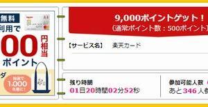 ハピタス 「楽天カード」 発行で 9,000円もらえちゃう!