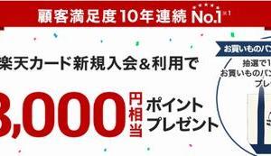 ハピタス 「楽天カード」 発行で 10,000円もらえちゃう!