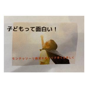 今日はこちらへ参加@chikanokoto チカさんの✰モンテッソーリ教育の子育...