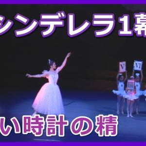 シンデレラ1幕 可愛い時計の精たち 2012年オーロラバレエ発表会 松戸市新松戸