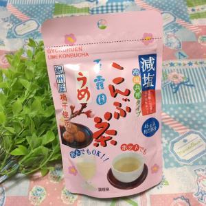 玉露園★減塩梅こんぶ茶★