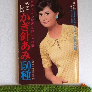 昭和レトロ かぎ針編みニットを復刻