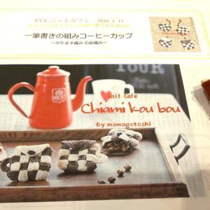 今日は東京UCCコーヒーニットカフェ