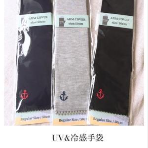 UV&冷感手袋入荷しております