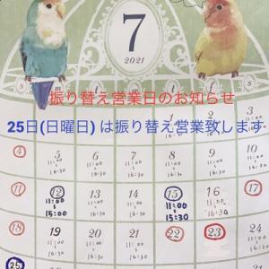 25日日曜日は臨時営業致します