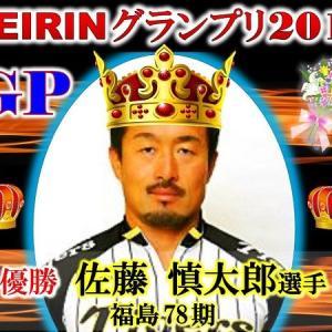 KEIRINグランプリ2019優勝は佐藤慎太郎選手となりました。