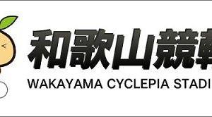 和歌山記念GⅢ「和歌山グランプリ」が始まりました。