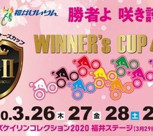 福井ウィナーズカップGⅡ 2日目(3/27)