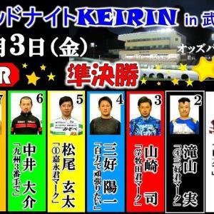 【7/3】ミッドナイト競輪in武雄 2日目は第1R 20:50発走予定で始まります!