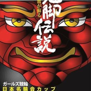 明日(8/1)より ガールズ競輪 日本名輪会カップ「第22回 井上茂徳杯」が始まります。