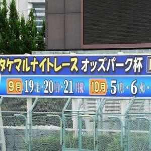明日(9/19)より武雄競輪場ではナイター発売でタケマルナイトレース「オッズパーク杯」が始まります。〔
