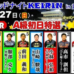 今夜!(9/27)第1R発走 20:40発走予定で9月ミッドナイト競輪in武雄「オッズパーク杯」が始まります。