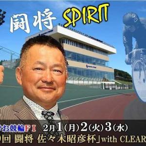 「闘将 佐々木昭彦杯」応援画像