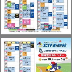 たけお競輪2021.10月~2022.3月開催案内ポケットカレンダーが完成しました!