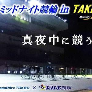 今夜(9/24)第1R 20:50発走でミッドナイト競輪in武雄が始まります。