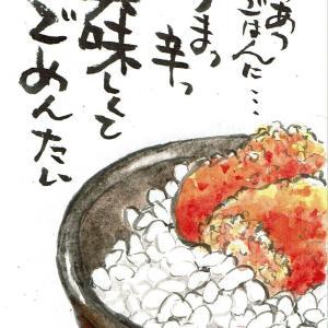 マミズマミーの絵手紙日和・辛子明太子