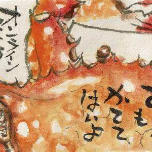 マミズマミーのオンライン飲み会・渡り蟹