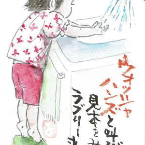 マミズマミーの孫日和・手洗い来珀