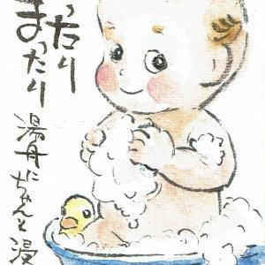 マミズマミーの入浴日和・キューピー