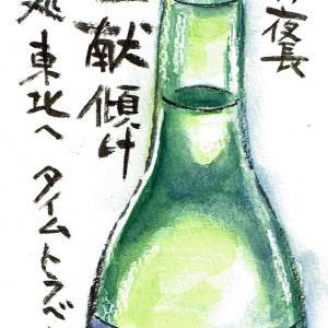 マミズマミーの晩酌日和・日本酒