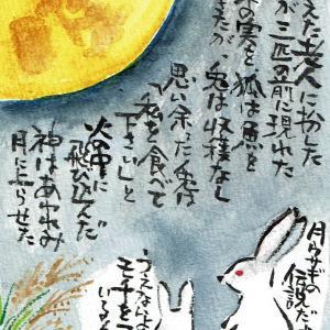 マミズマミーの月見日和・月ウサギ伝説