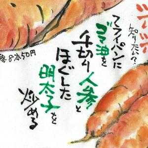 マミズマミーの料理日和・明太シリシリ