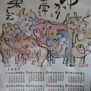 マミズマミーのカレンダー日和・牛