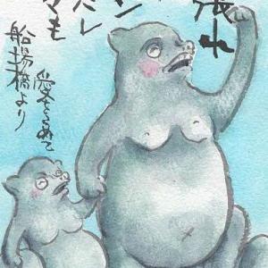 マミズマミーのオリンピック日和・船場狸