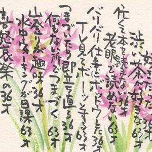 マミズマミーの花日和・ニラの花