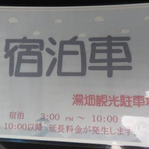 草津温泉で車中泊でお世話になる場所と湯畑へ!