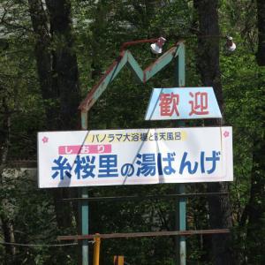 2019年GWの旅-その15- 糸桜里(しおり)の湯ばんげ