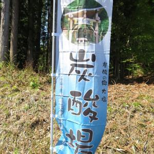2019年GWの旅-その18- 日本でも珍しい天然炭酸水が湧き出る場所へ